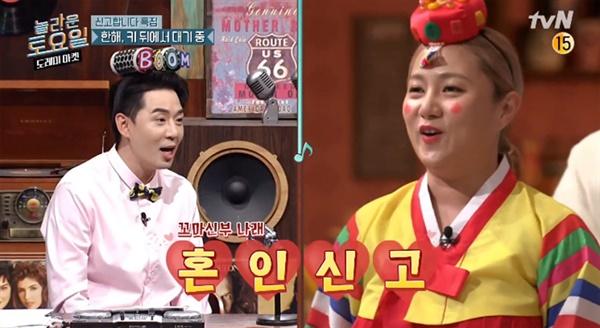 지난 24일 방영된 tvN '놀라운 토요일-도레미마켓'의 한 장면