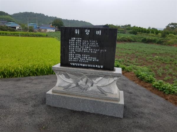 함평 민간인 학살 위령비