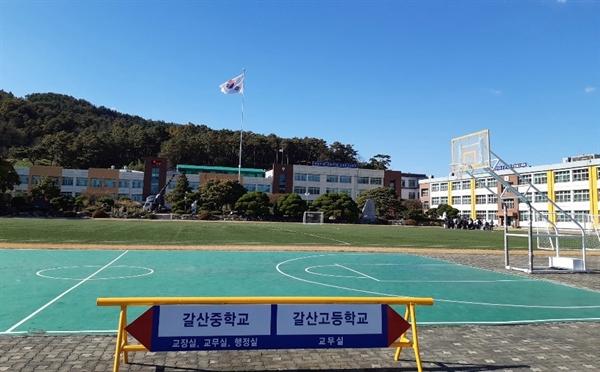 갈산중고등학교 전경