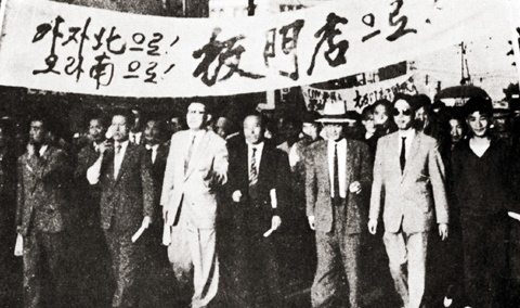 제2공화국 당시 남북회담 촉구 시위