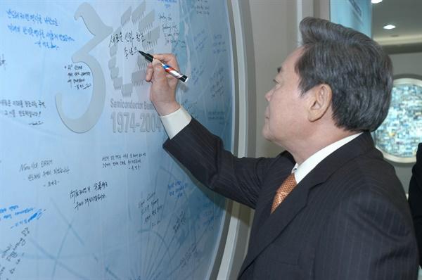 2004년 삼성전다 반도체 30년 기념 서명을 하고 있는 이건희 회장.
