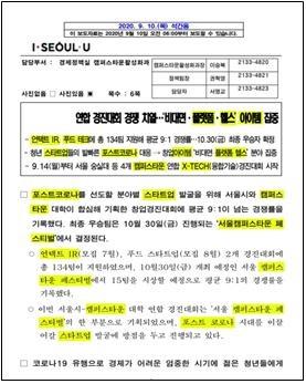 서울시 누리집 보도자료 갈무리