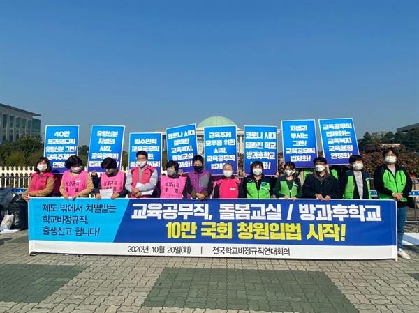 지난 10월 20일 국회 앞에서 교육공무직 법제화 국민동의청원 시작을 발표한 전국학교비정규직연대회의의 기자회견 모습