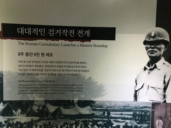 제주 4.3 기념관에서 찍은 박진경 대령 관련 자료 사진.