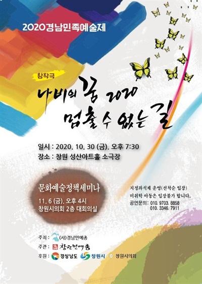"""""""2020 경남민족예술제""""."""