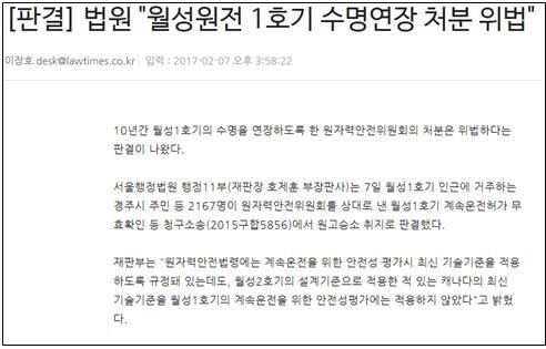 △ 월성 1호기 수명연장 처분 취소 판결 결과를 전하는 법률신문 기사