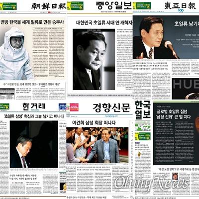이건희 삼성전자 회장 사망을 보도한 10월 26일 주요 일간지 1면
