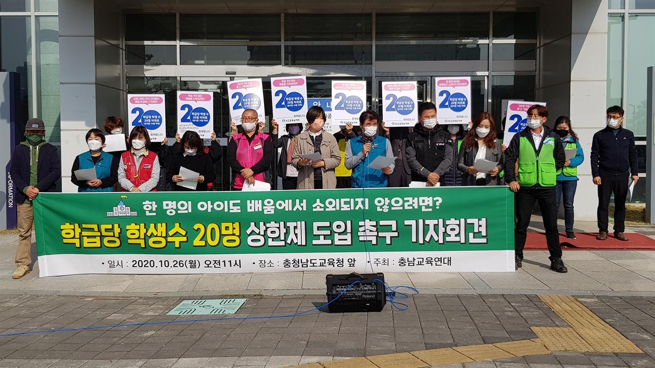 기자회견 중인 충남 지역 시민사회 단체들