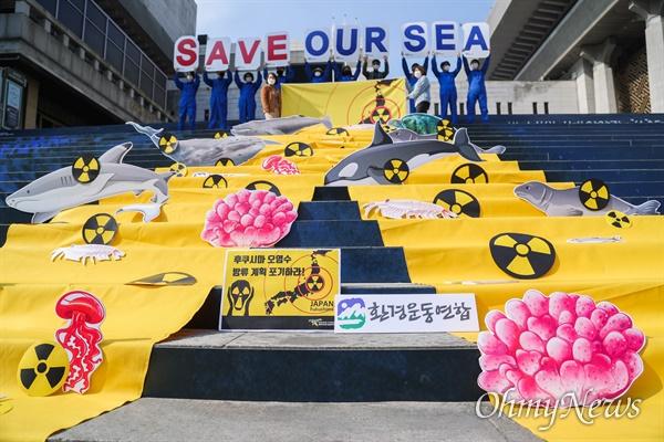 환경운동연합 바다위원회 활동가들이 26일 오전 서울 세종문화회관 계단에서 기자회견을 열고 일본 정부의 방사능 오염수 해양 방류 계획 철회를 요구하고 있다.