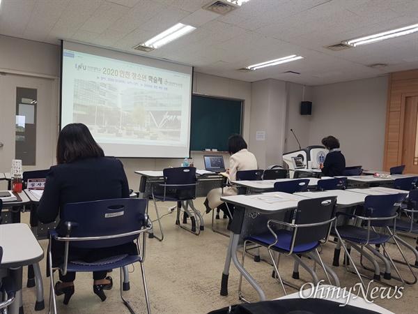 인천시교육청은 10월 24일 인천대학교와 공동 주관으로 2020 인천 청소년 학술제를 열었다.