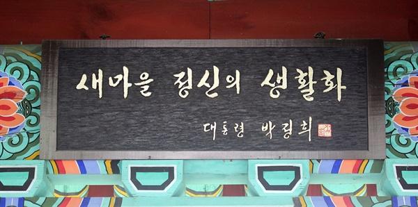 경북 구미 박정희 생가에 걸려 있는 편액 중 하나