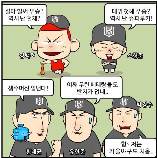창단 첫 가을야구에 이어 한국시리즈 진출도 노리는 kt (출처:야구카툰 야알못/엠스플뉴스 중)