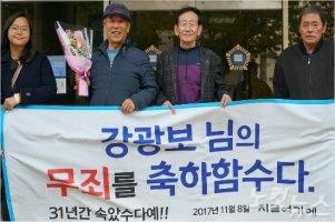 강광보 씨의 무죄 선고가 있던 날 함께 축하해 주던 김평강, 오재선