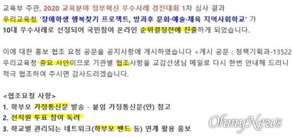 지난 21일 세종시교육청 직원이 이 지역 교감들에게 보낸 메일.