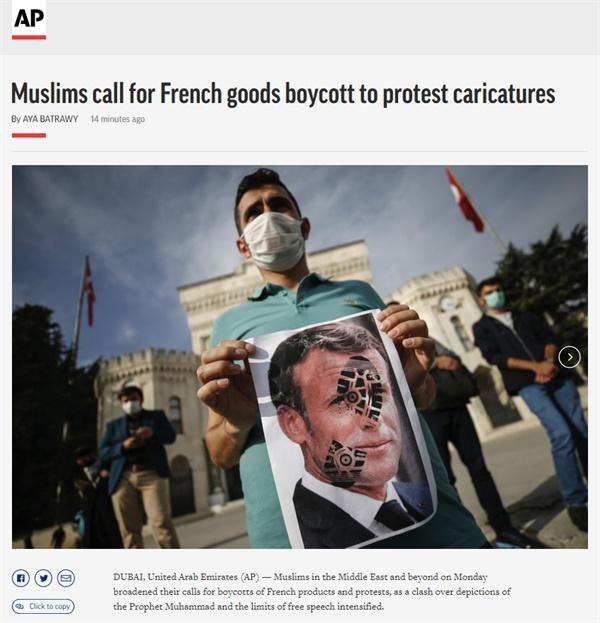 이슬람 국가들의 프랑스 반대 여론 확산을 보도하는 AP통신 갈무리.