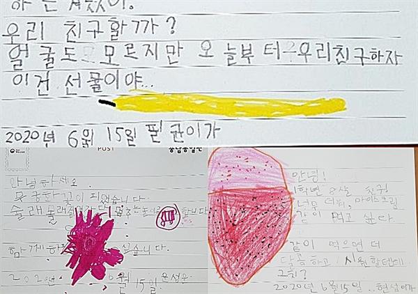 청남초 1학년 학생들이 북한 친구들에게 보낸 엽서