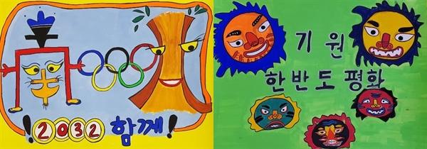 청남초 5, 6학년 학생들이 민주평통에서 주관한 '2020 통일공감 평화통일 포스터 공모전'에 참여해 대상(왼쪽)과 금상(오른쪽)을 받았다. 청남초는 단체상을, 정미경 교사는 지도 교사상을 받았다.