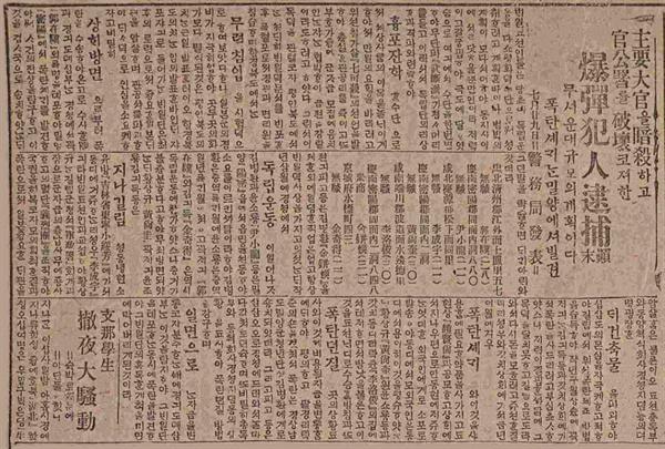 경무국이 발표한 밀양·진영 폭탄 반입 사건의 전모를 실은 <매일신보>1920년 7월 30일 자 기사