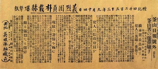 부산경찰서 폭탄 투척 의거를 다룬 <부산일보> 호외