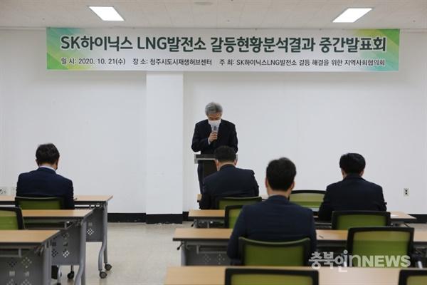 21일(수) 열린 지역사회협의회 중간 발표회 ⓒ 김다솜 기자