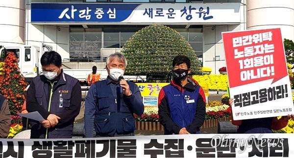 민주노총 민주일반연맹 (경남)일반노동조합은 10월 27일 창원시청 앞에서 기자회견을 열었다.