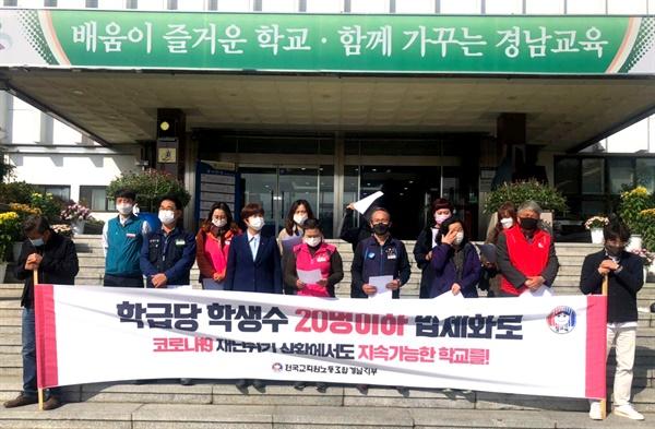 전국교직원노동조합 경남지부는 10월 27일 경남도교육청 현관 앞에서 기자회견을 열었다.