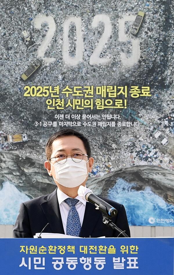 """""""수도권매립지 2025년 종료""""  인천시는 어떠한 경우에도 '수도권매립지 2025년 종료' 방침에 변화가 없을 것이라는 점을 분명히 하며, 만일의 경우 발생할지도 모를 행정소송 등 법적 다툼에도 준비 중이라고 밝혔다. 사진은 지난 10월 15일, '자원순환 정책 대전환' 선포식에서 """"수도권매립지 2025년 종료""""에 대한 확고한 입장과 서울시, 경기도의 적극적인 동참을 촉구하는 모습."""