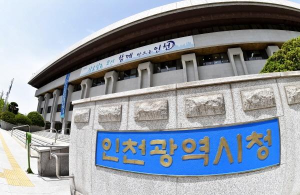 """""""수도권매립지 2025년 종료""""  인천시는 '수도권매립지 2025년 종료'를 기정사실화 하고, 이후 자체매립지 확보 및 자원대순환 정책 시행 등의 정책 추진에 속도를 내고 있다."""