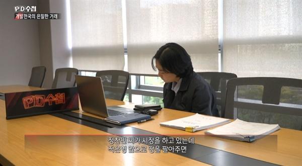 지난 20일 방송된 < PD수첩 > '개발 천국의 은밀한 거래' 편의 한 장면