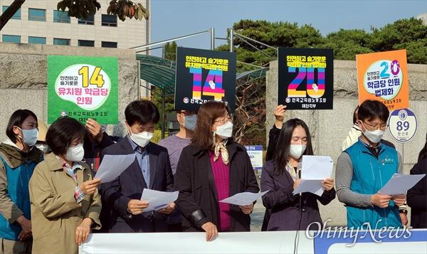 """대전지역 교육·시민·사회단체 및 진보정당 등은 27일 오후 대전시교육청 앞에서 기자회견을 열어 """"학급당 학생 수를 20명 이하로 제한하는 교육기본법 개정안을 연내 제정하라""""고 촉구했다."""