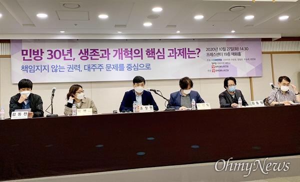 윤창현 언론노조 SBS본부장(가운데)이 27일 오후 서울 프레스센터에서 열린 '민방 30년, 생존과 개혁의 핵심 과제는?' 토론회에서 발표하고 있다.