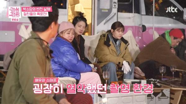 지난 27일 방영된 JTBC '갬성캠핑'의 한 장면