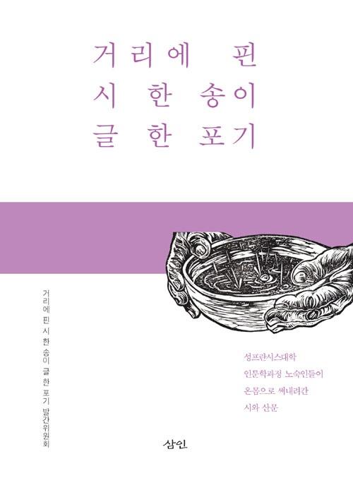<거리에 핀 시 한 송이 글 한 포기> 책 표지
