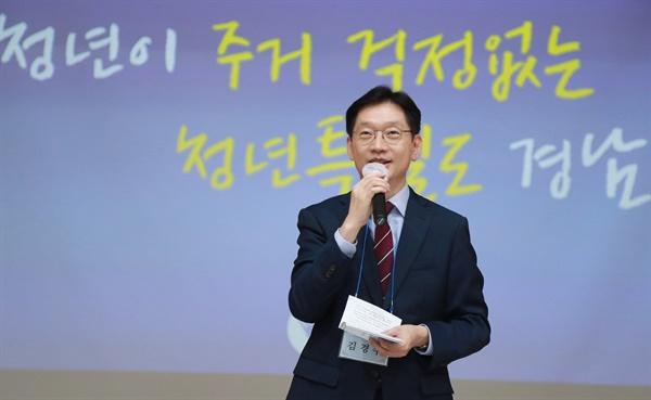 10월 27일 늦은 오후 경남도청에서 열린 '문제해결형 청년정책플랫폼' 회의에서 김경수 지사가 인사말을 하고 있다.