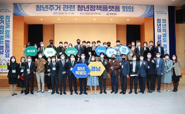 10월 27일 늦은 오후 경남도청에서 열린 '문제해결형 청년정책플랫폼' 회의.