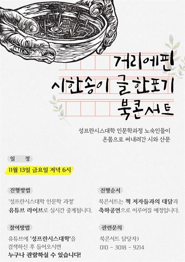 <거리에 핀 시 한 송이 글 한 포기> 북콘서트 포스터
