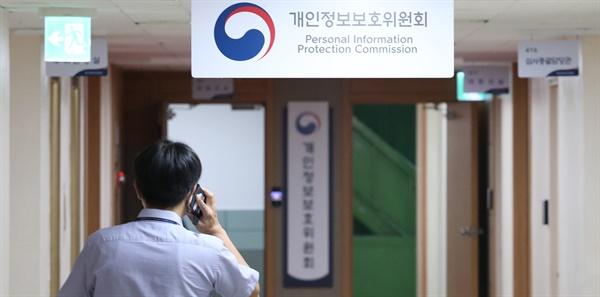 지난 8월 5일 정부서울청사 개인정보보호위원회(개보위) 모습. 이날 개보위는 데이터 3법 시행으로 국무총리 소속 중앙행정기관으로 공식 출범했다.