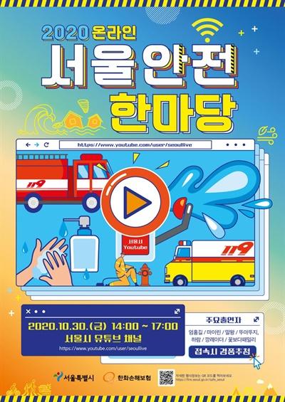 '2020 서울안전한마당' 행사 포스터