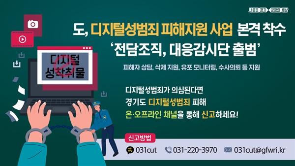 경기도, 디지털성범죄 피해지원 사업 본격 착수