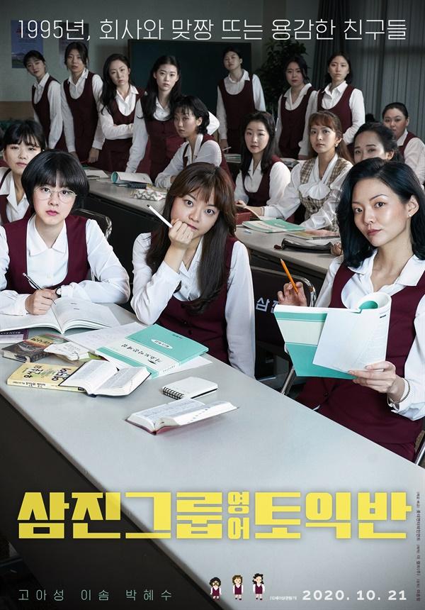 영화 <삼진그룹 영어토익반> 포스터