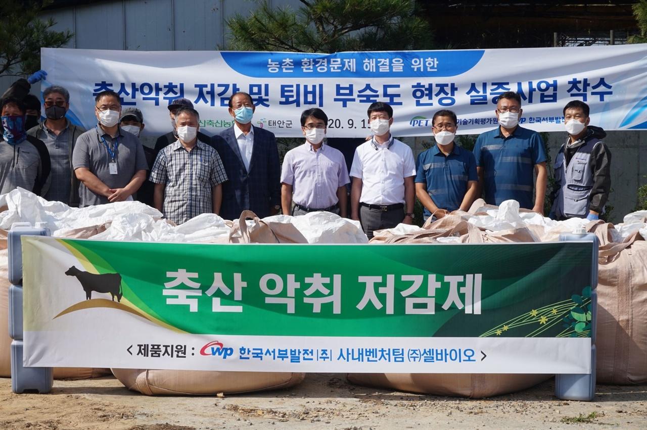 지난9월 15일 충남태안군소원면 늘푸른 목장에서 축산악취 제거를 위한 실증사업이 착수됐다.