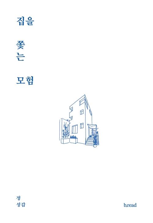 집을 쫓는 모험, 정성갑(지은이).
