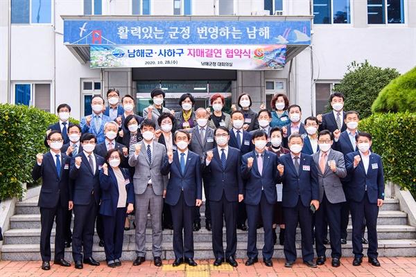 남해군-부산 사하구 상생발전을 위한 자매결연.