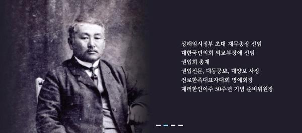 독립운동가최재형기념사업회 홈페이지 갈무리
