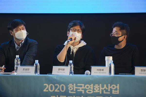 2020 한국영화산업 긴급진단 토론회 현장 사진.