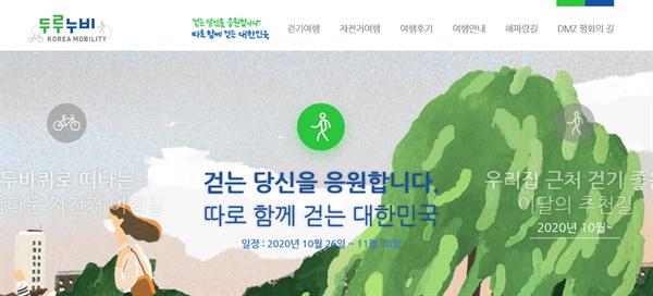 한국관광공사가 운영하는 걷기여행 안내 '두루누비' 누리집 갈무리