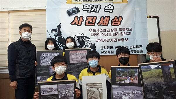 여수 여도중학교 정필흥교사(맨왼쪽)와 6명의 학생들이 '역사 속 사진 세상 -여순사건의 진실을 찾아서'라는 프로그램을 마련해 자료와 유적지를 찾아 만든 사진전을 열고 있다.