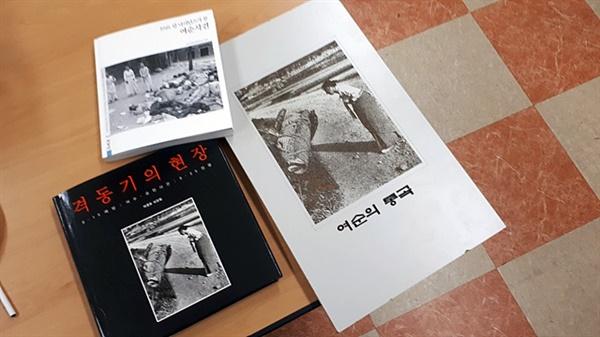 여순사건 당시 종군기자였던 미 라이프 잡지 칼 마이던스가 찍은 사진을 모아 출판한  화보집(맨 왼쪽 위)과 이경모기자의 화보집(맨 왼쪽 아래)이 보인다.
