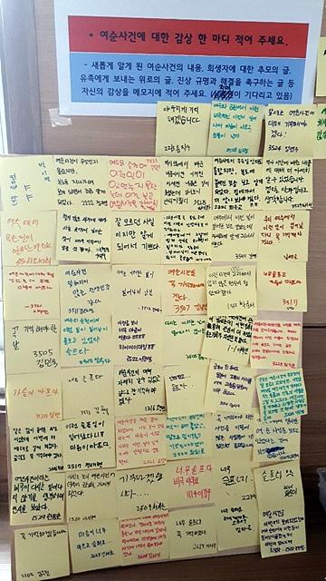 여도중학교 2층 복도에 전시된 사진들을 보고 학생들이 소감을 적은 글들이 걸려있다.