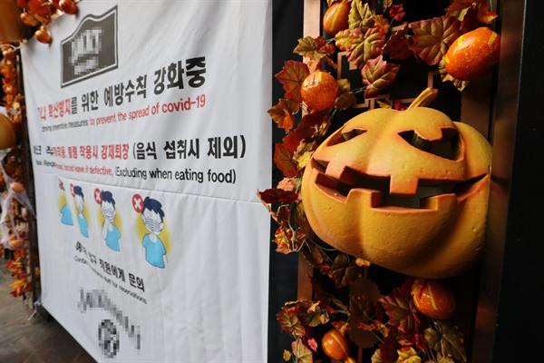 핼러윈 데이를 이틀 앞둔 29일 서울 용산구 이태원의 한 매장에 신종 코로나바이러스 감염증(코로나19) 확산 방지를 위한 예방 수칙 강화 안내문이 붙어있다.